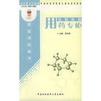 皮肤疾病用药专柜,皮先明,中国协和医科大学出版社9787810721738