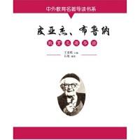 皮亚杰 布鲁纳教育名著导读,王凌皓,石艳,吉林文史出版社9787547222751