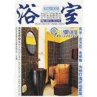 浴室/百姓装修.第5辑.餐厨卫浴设计系列