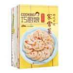 巧厨娘微食季(为爱下厨 共10册)