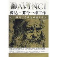 【二手书旧书95成新】像达 芬奇一样工作――七个原则让你成为工作人(达 芬奇工作密码),高鹏著,京华出版社