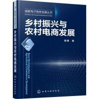 乡村振兴与农村电商发展 化学工业出版社