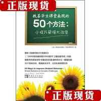 [旧书二手9成新]改善学生课堂表现的50个方法 专著 50 ways to improve student behav