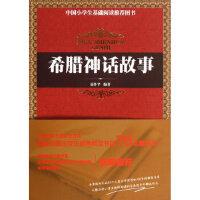 希腊神话故事 聂作平 四川美术出版社