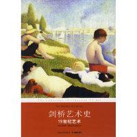 剑桥艺术史――19世纪艺术 (英)雷诺兹,钱乘旦 译林出版社