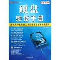 硬盘维修手册 电脑报 电脑报电子音像出版社