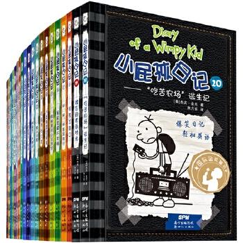 小屁孩日记(1-20)平装套装 全球狂销2亿册、被翻译成49种语言在53个国家和地区出版的现象级畅销书,课外双语阅读入门书、儿童文学