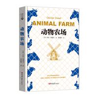 读经典-动物农场(精装本 名家名译 足本,姜希颖 译)