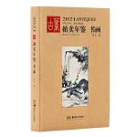 2021古董拍卖年鉴 书画