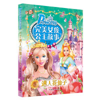 完美女孩公主故事 迷人花仙子 完美女孩喜爱的芭比公主故事绘本注音版儿童睡前故事书3-6-7-10-12周岁童话一二年级