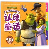 怪物史瑞克(2)/幼儿识字关键期认读童话