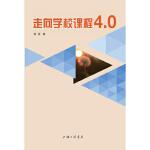 正版-H-走向学校课程4.0 徐谊 9787542662330 枫林苑图书专营店