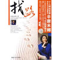 【新书店正版】找路,辛唐米娜,湖南人民出版社9787543865600