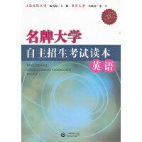 名牌大学自主招生考试读本 英语