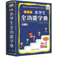 小学生全功能字典双色图解版