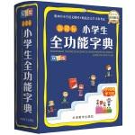 新课标小学生全功能字典(双色图解版)