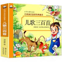 儿歌三百首(彩图注音)小学生一二三年级6-7-8-9岁课外书籍无障碍阅读名著儿童文学少儿读物童话故事书