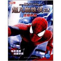 【旧书二手书9成新】超凡蜘蛛侠2*档案(无赠送)【蝉】