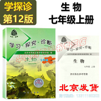 (2020)学习探究诊断・学探诊 七年级上册 生物 第10版