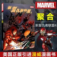 北京世图:新复仇者联盟4:聚合