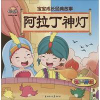 阿拉丁神灯/宝宝成长经典故事 聪明猴文化
