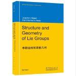 李群结构和李群几何 (德)Joachim Hilgert (J.希尔格特) 世界图书出版公司