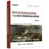 程序员代码面试指南IT名企算法与数据结构题目*解 程序员面试宝典 计算机程序开发设计教程书籍