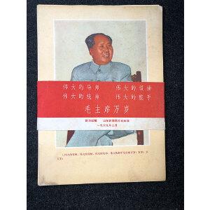 """1969年 山东新闻出版社出版""""毛 主 席万岁图片集册二十一张 附原腰封"""