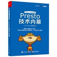 正版 Presto技术内幕 Presto研发团队 京东技术揭秘 Presto安装教程 软件质量测试 大数据技术入门读物