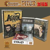 阿瓦隆桌游卡牌中文版升级版抵抗组织2扩展超越狼人聚会桌面游戏