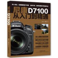 尼康D7100从入门到精通侯月光、谢建国中国摄影出版社