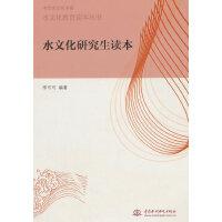 水文化研究生读本(水文化教育读本丛书)