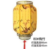 羊皮灯笼开业室外仿古典灯笼中式吊灯工程装饰广告户外大红圆灯笼 高80cm宽度40cm梅竹