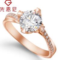 先恩尼钻戒 红18K钻石戒指 玫瑰金 约1克婚戒 女戒订婚戒指 求婚戒指 结婚戒指HF1118 爱恋一生钻石戒指