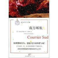 南方邮航 上海人民出版社