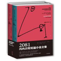 2081:冯内古特短篇小说全集(全2册)中信出版社】冯内古特短篇小说读本