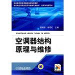 【新书店正版】空调器结构原理与维修 曹轲欣,杨东红 机械工业出版社