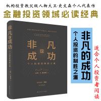 $【正版包邮】非凡的成功 大卫 F 史文森 本书由高瓴资本张磊作序推荐 个人投资的制胜之道 经