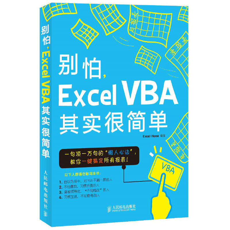 别怕,Excel VBA其实很简单(基础学习全新版)别怕,excel 函数其实很简单姐妹篇 带你走进excelvba的神奇世界 办公自动化宏录制 VBA编程环境和基础语法全掌握 数据处理与分析人员推荐 多年数万读者的肯定 excelhome经典作品