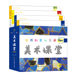世界创意儿童画美术课堂(中国卷)(全四册)