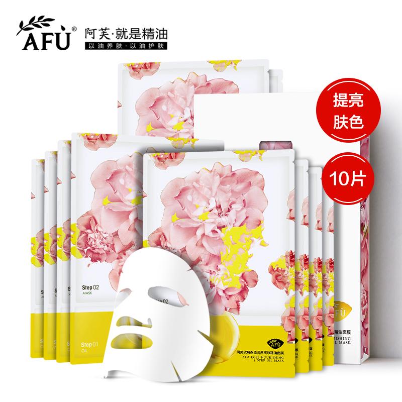 【含美白精油】阿芙玫瑰保湿润养双效精油面膜 10片装 美白两部曲