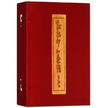 红楼梦印画谱 线装一函两册 广陵书社