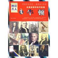 【二手书旧书95成新】 图说名人之牛顿/经典物理学的开拓者 晓树   中国画报出版社