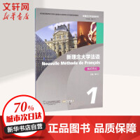 新理念大学法语(1)教师用书 鲁长江