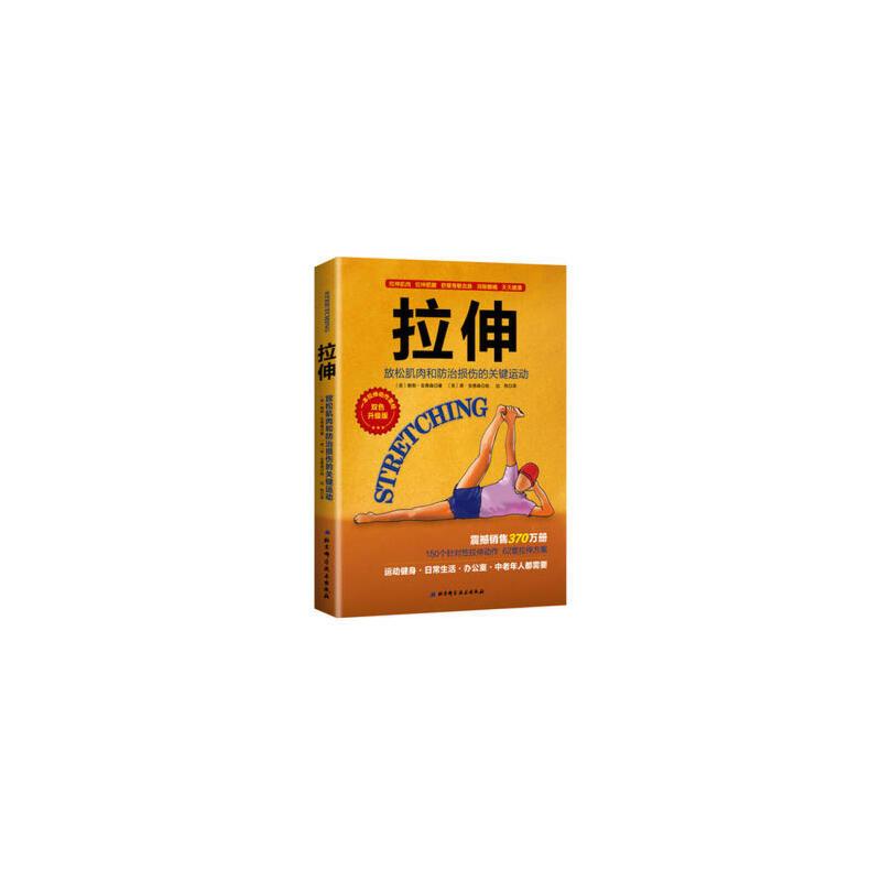 拉伸(升级版) 正版书籍 限时抢购 当当低价 团购更优惠 13521405301 (V同步)