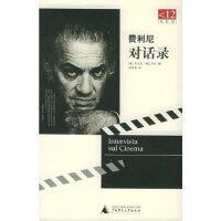 费利尼对话录――电影馆 (意)格拉齐尼 ,邱芳莉 广西师范大学出版社