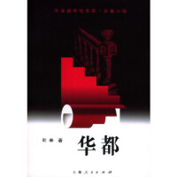 【旧书二手书9成新】单册售价 华都 叶辛 9787208050730