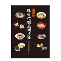 【预订】开店专业:豚骨拉面*技术 港台原版 日本拉面 日式料理 开店食谱 餐饮料理