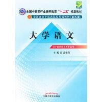 """大学语文---全国中医药行业高等教育""""十二五""""规划教材(第九版)"""