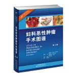 妇科恶性肿瘤手术图谱(第3版)